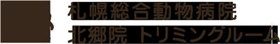 札幌総合動物病院 北郷院 トリミングルーム